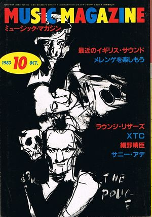 1983 10 Music Magazine cover.jpg